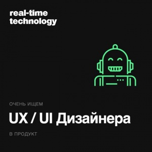 Real-time technology ищет UIUX