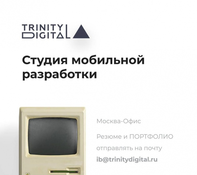 Trinity Digital ищет UI/UX дизайнера (junior/middle)