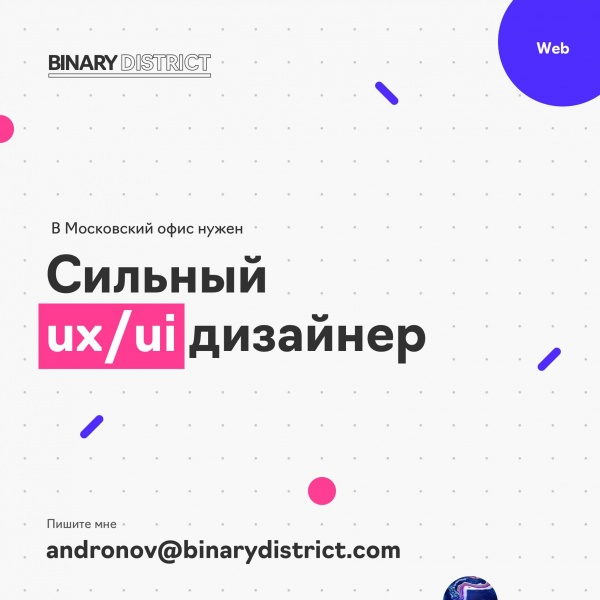 Binary District ищет ui/ux дизайнера
