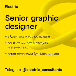 Electric Brand Consultants ищет senior-дизайнера