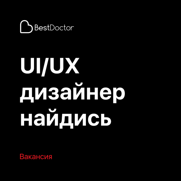 Bestdoctor.ru ищет head of UI/UX design