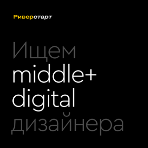 Риверстарт ищет Middle+ Digital-дизайнера