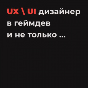 Renderscope ищет UX/UI-дизайнера
