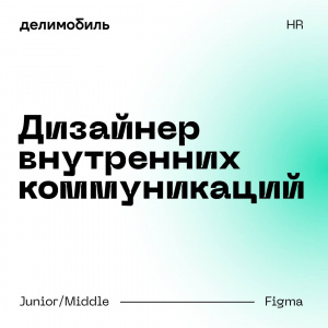 Делимобиль ищет junior-middle- дизайнера