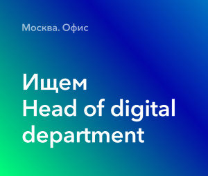 Ищем Head of digital department