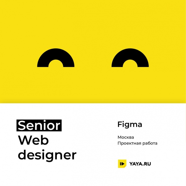 Yaya ищет Senior web-designer (от 150тр)