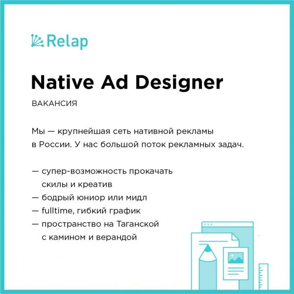 Ищем Native Ad Designer в Relap