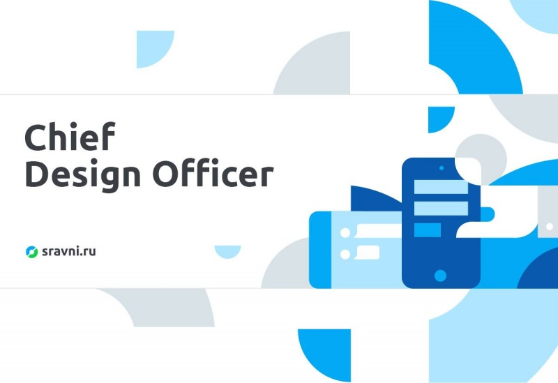Sravni.ru ищет Chief Design Officer'a