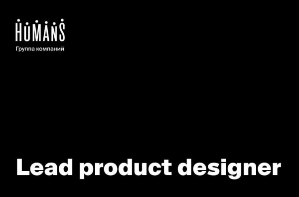 Humans ищет Lead Product Designer